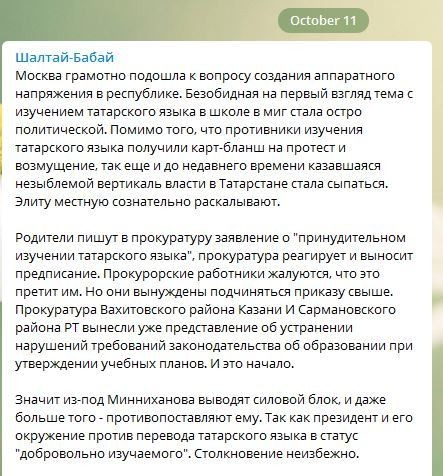 Татарский язык 11 10 2017