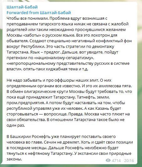 Татарский язык 26 10 2017