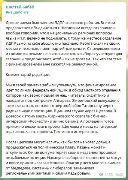 Шеглов и ЛДПР 2 1 11 2017