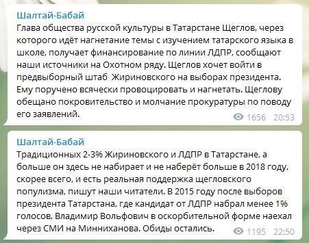 Шеглов и ЛДПР 31.10 2017