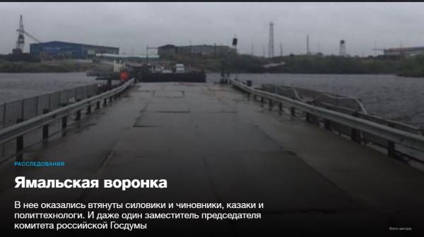 ВОРОНКА Ямальская