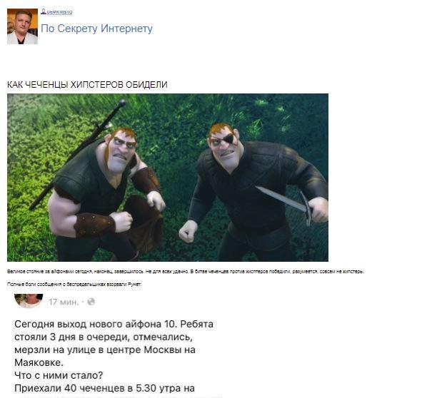 Айфон чеченцы