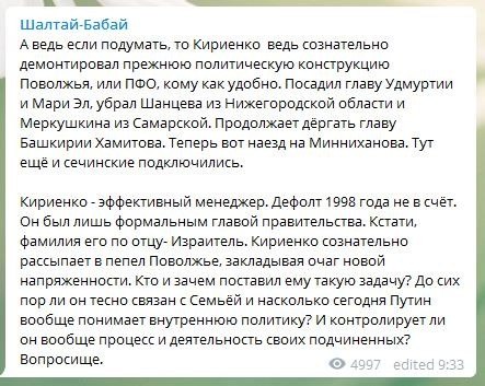 Шалтай Бабай про Кириенко