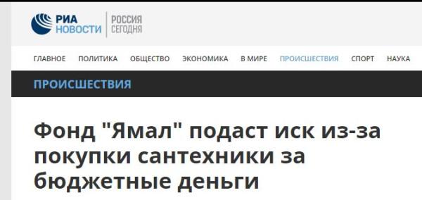 РИА Новости про унитаз 1
