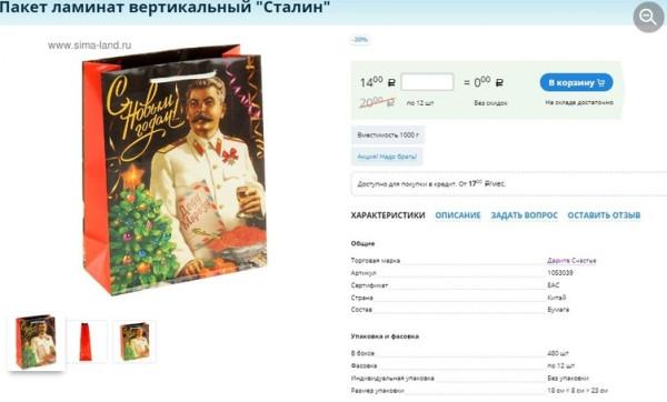 Сталинский пакет