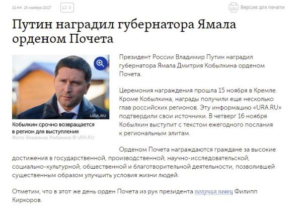 Путин наградил губернатора ЯНАО 2