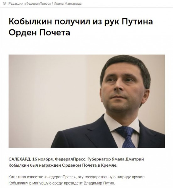 Путин наградил губернатора ЯНАО 3