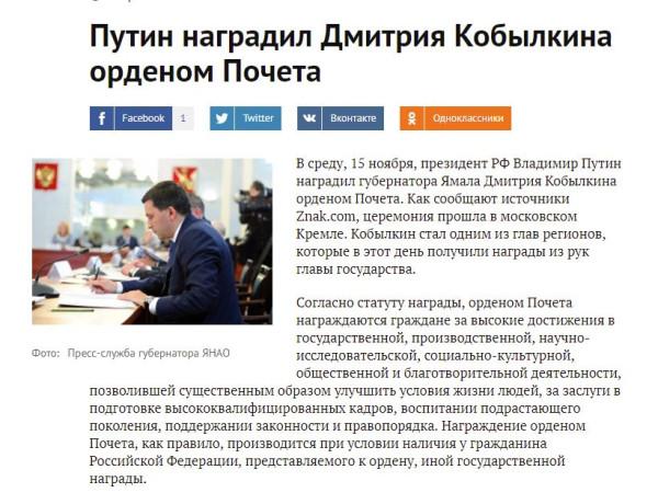 Путин наградил губернатора ЯНАО 4