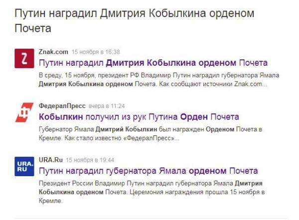 Путин наградил губернатора ЯНАО 5