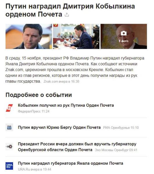 Путин наградил губернатора ЯНАО