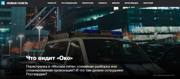 Перестрелка в Москва Сити