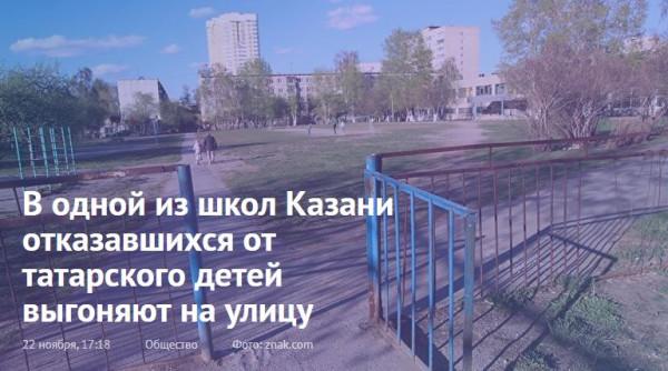 Татарский язык и дети