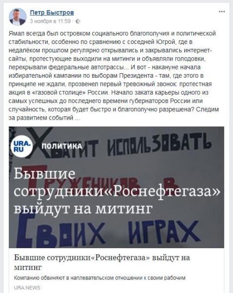 ЯМАЛ Быстров про митинг 03 11 2017