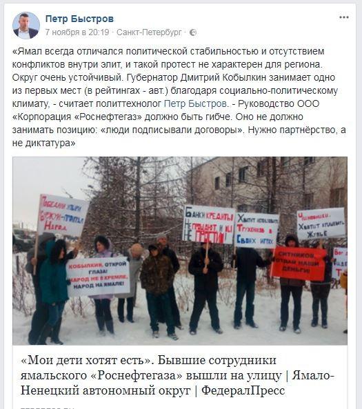 ЯМАЛ Быстров про митинг 07  11 2017