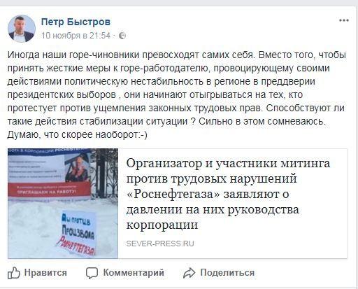 ЯМАЛ Быстров про митинг 10 11 2017