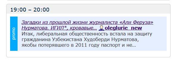 Лурье про Феруза в ПРОМО