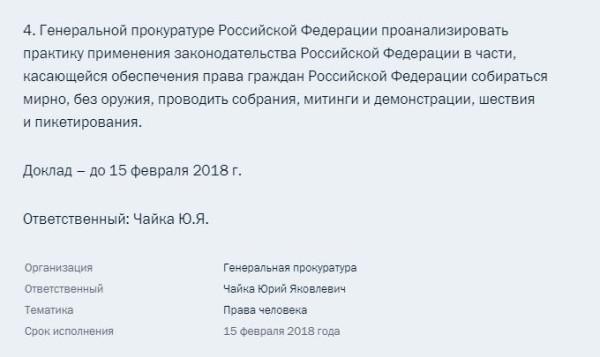 Поручения Путина 2