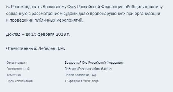 Поручения Путина 3