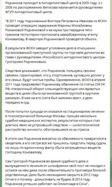 Телеграмм про Родченкова