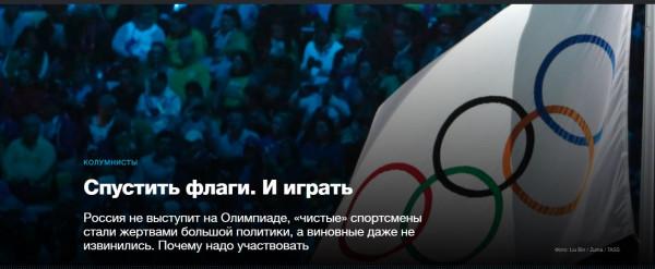 Олимпиада Спустить флаги