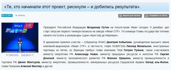Путин на Ямале ЦЕРЕМОНИЯ