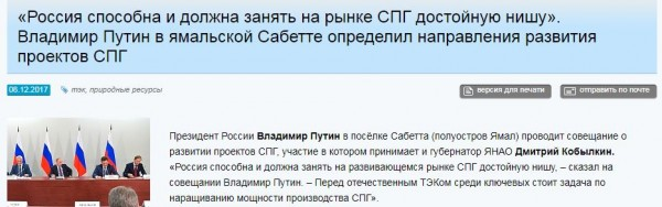 Путин совещание на Ямале