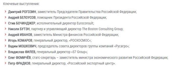 Космос конференция ВЫСТУПЛЕНИЧ