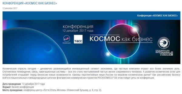 Космос конференция