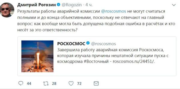 Космос РОГОЗИН Твиттер