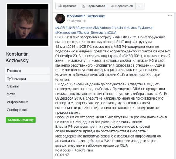 ФБ Козловского