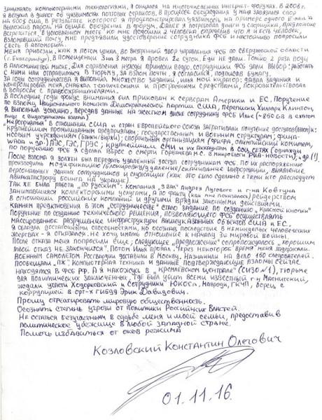 Письмо Козловского