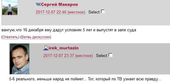 Сколько дадут Улюкаеву