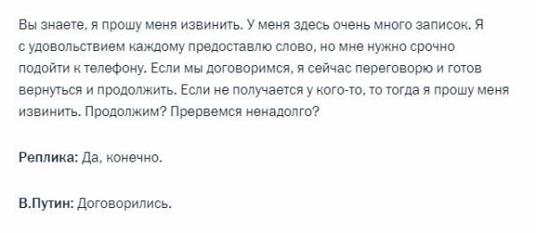 Путин звонок