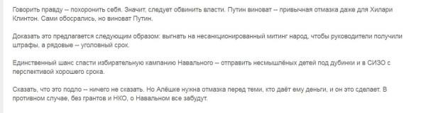 Миро про Навального