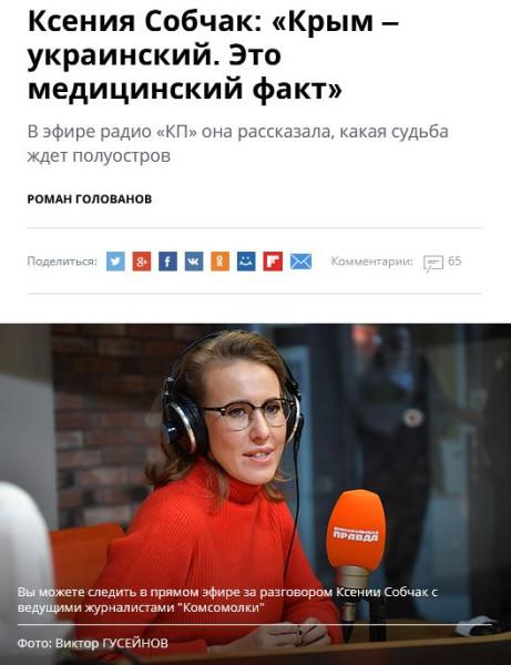 Собчак Крым -укринский