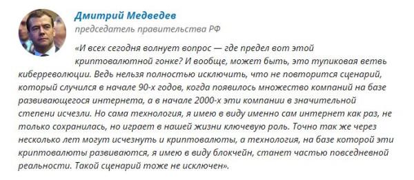 Медведев на ГФ