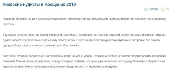 Киевские нудисты