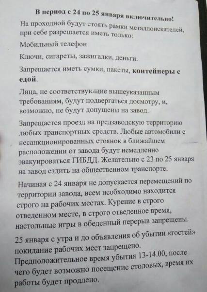 Казань визит