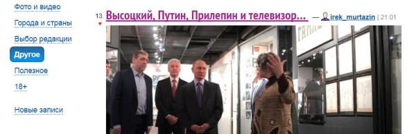 ЖЖ цензура Высоцкий