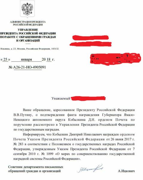 Орден губернатора