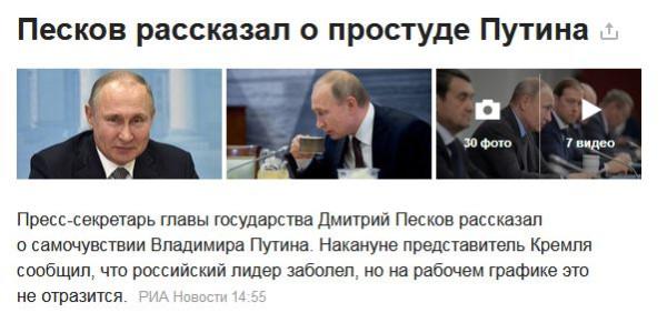 Путин простудился