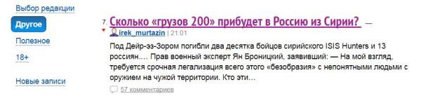 ЖЖ -цензура груз 200 в Другое