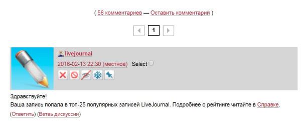 ЖЖ цензура груз 200 в ТОПе