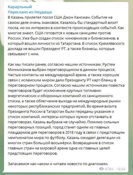 Посол США прилетел в Казань