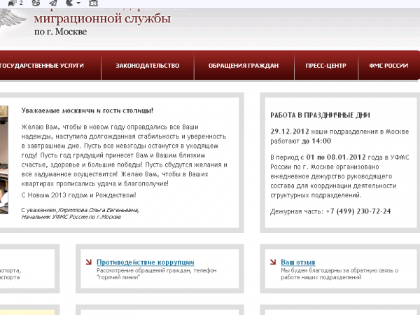 УФМС по Москве