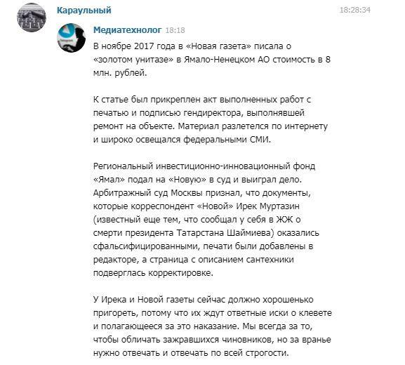 Ямал суд в телеграмм