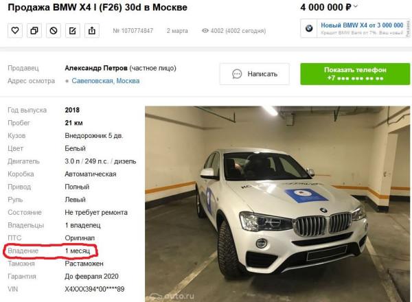 Авто для олимпийцев на продажу