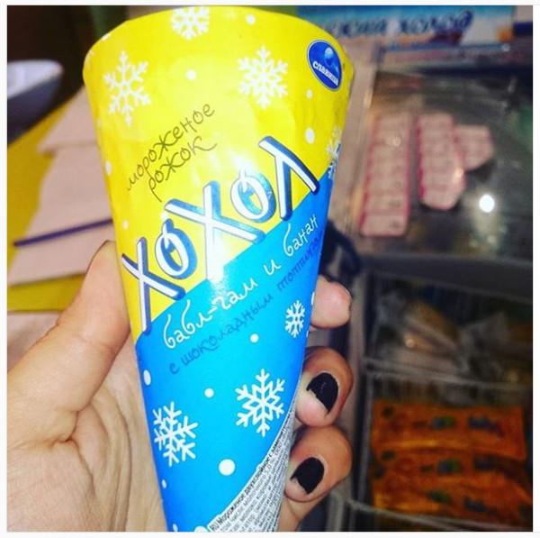 Мороженное Хох jpg