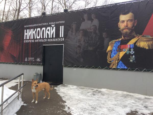 Музей СССР и Чарли
