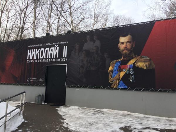 Музей СССР и Николай II